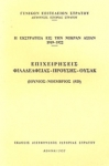 Η ΕΚΣΤΡΑΤΕΙΑ ΕΙΣ ΤΗΝ ΜΙΚΡΑΝ ΑΣΙΑΝ 1919-1922