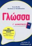 ΓΛΩΣΣΑ Γ΄ ΔΗΜΟΤΙΚΟΥ