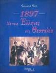 1897 - ΜΕ ΤΟΥΣ ΕΛΛΗΝΕΣ ΣΤΗ ΘΕΣΣΑΛΙΑ