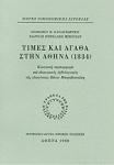 ΤΙΜΕΣ ΚΑΙ ΑΓΑΘΑ ΣΤΗΝ ΑΘΗΝΑ, (1834) (ΧΑΡΤΟΔΕΤΗ ΕΚΔΟΣΗ)