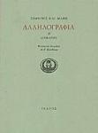ΣΕΦΕΡΗΣ ΚΑΙ ΜΑΡΩ ΑΛΛΗΛΟΓΡΑΦΙΑ (1936-1940) (ΠΡΩΤΟΣ ΤΟΜΟΣ)