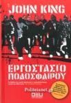 ΕΡΓΟΣΤΑΣΙΟ ΠΟΔΟΣΦΑΙΡΟΥ