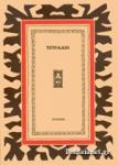 ΤΕΤΡΑΔΙΟ ΚΑΡΦΙΤΣΑ 17Χ24 (ΛΕΥΚΕΣ ΣΕΛΙΔΕΣ - ΝΡΒ1724)