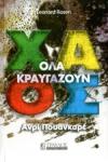 ΟΛΑ ΚΡΑΥΓΑΖΟΥΝ, ΧΑΟΣ