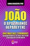 JOAO Ο ΒΡΑΖΙΛΙΑΝΟΣ ΘΕΡΑΠΕΥΤΗΣ