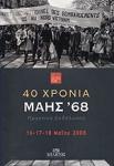 40 ΧΡΟΝΙΑ ΜΑΗΣ '68