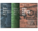 HELLAS BANKNOTES 1822-2020 (ΤΡΙΤΟΜΗ-ΧΑΡΤΟΔΕΤΗ-ΔΙΓΛΩΣΣΗ ΕΚΔΟΣΗ, ΕΛΛΗΝΙΚΑ-ΑΓΓΛΙΚΑ)