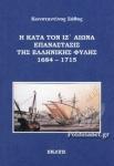 Η ΚΑΤΑ ΤΟΝ ΙΖ' ΑΙΩΝΑ ΕΠΑΝΑΣΤΑΣΙΣ ΤΗΣ ΕΛΛΗΝΙΚΗΣ ΦΥΛΗΣ 1684-1715