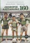 ΛΕΩΦΟΡΟΣ ΑΛΕΞΑΝΔΡΑΣ 160