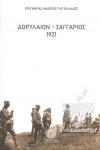 ΔΟΡΥΛΑΙΟΝ - ΣΑΓΓΑΡΙΟΣ 1921