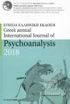 PSYCHOANALYSIS, ΤΕΥΧΟΣ 6, 2018