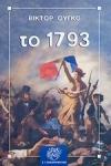 ΤΟ 1793