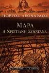 ΜΑΡΑ - Η ΧΡΙΣΤΙΑΝΗ ΣΟΥΛΤΑΝΑ