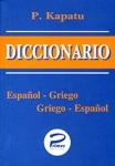 DICCIONARIO ESPANOL GRIEGO, GRIEGO ESPANOL (ΤΣΕΠΗΣ)