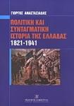 ΠΟΛΙΤΙΚΗ ΚΑΙ ΣΥΝΤΑΓΜΑΤΙΚΗ ΙΣΤΟΡΙΑ ΤΗΣ ΕΛΛΑΔΑΣ 1821-1941