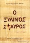 Ο ΞΥΛΙΝΟΣ ΣΤΑΥΡΟΣ