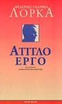 ΑΤΙΤΛΟ ΕΡΓΟ