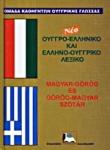 ΝΕΟ ΟΥΓΓΡΟ - ΕΛΛΗΝΙΚΟ KAI ΕΛΛΗΝΟ - ΟΥΓΓΡΙΚΟ ΛΕΞΙΚΟ