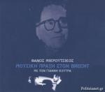 (CD) ΜΟΥΣΙΚΗ ΠΡΑΞΗ ΣΤΟΝ BRECHT