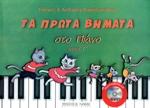 ΤΑ ΠΡΩΤΑ ΒΗΜΑΤΑ ΣΤΟ ΠΙΑΝΟ (ΤΡΙΤΟ ΤΕΥΧΟΣ - ΠΕΡΙΕΧΕΙ CD)