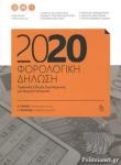 ΦΟΡΟΛΟΓΙΚΗ ΔΗΛΩΣΗ 2020