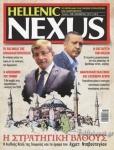 NEXUS, ΤΕΥΧΟΣ 148, ΝΟΕΜΒΡΙΟΣ 2019