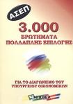 3000 ΕΡΩΤΗΜΑΤΑ ΠΟΛΛΑΠΛΗΣ ΕΠΙΛΟΓΗΣ (ΑΣΕΠ)
