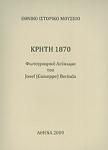 ΚΡΗΤΗ 1870