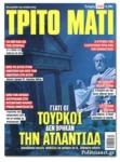 ΤΡΙΤΟ ΜΑΤΙ, ΤΕΥΧΟΣ 260