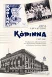ΚΟΡΙΝΝΑ [1946-1949]