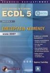 ΟΔΗΓΟΣ ΕΠΙΤΥΧΙΑΣ ΓΙΑ ΤΟ ΔΙΠΛΩΜΑ ECDL 5 - ENOTHTA 3 (ΠΕΡΙΕΧΕΙ CD-ROM)