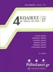 4 ΚΩΔΙΚΕΣ ΣΥΝ 37 (+ΗΛΕΚΤΡΟΝΙΚΗ ΕΚΔΟΣΗ+6 ΜΗΝΕΣ ΔΩΡΕΑΝ ΕΠΙΚΑΙΡΟΠΟΙΗΣΗ)