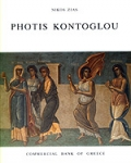PHOTIS KONTOGLOU