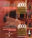 (CD-ROM) 4000 ΧΡΟΝΙΑ ΕΛΛΗΝΙΚΗΣ ΦΟΡΕΣΙΑΣ