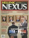 NEXUS, ΤΕΥΧΟΣ 167, ΙΟΥΝΙΟΣ 2021