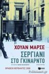 ΣΕΡΓΙΑΝΙ ΣΤΟ ΓΚΙΝΑΡΝΤΟ