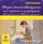 ΕΘΙΜΑ ΠΑΙΧΝΙΔΙΣΜΑΤΑ ΣΤΟΥ ΧΡΟΝΟΥ ΤΑ ΓΥΡΙΣΜΑΤΑ (CD)