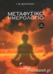 ΜΕΤΑΦΥΣΙΚΟ ΗΜΕΡΟΛΟΓΙΟ