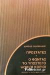 ΠΡΟΣΤΑΤΕΣ - Ο ΦΩΝΤΑΣ - ΤΟ ΥΠΟΣΤΕΓΟ - ΨΟΦΙΟΙ ΚΟΡΙΟΙ