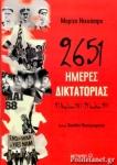 2651 ΗΜΕΡΕΣ ΔΙΚΤΑΤΟΡΙΑΣ