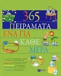 365 ΠΕΙΡΑΜΑΤΑ