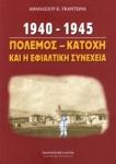 1940-1945, ΠΟΛΕΜΟΣ - ΚΑΤΟΧΗ ΚΑΙ Η ΕΦΙΑΛΤΙΚΗ ΣΥΝΕΧΕΙΑ