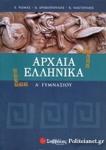 ΑΡΧΑΙΑ ΕΛΛΗΝΙΚΑ Α΄ ΓΥΜΝΑΣΙΟΥ