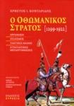 Ο ΟΘΩΜΑΝΙΚΟΣ ΣΤΡΑΤΟΣ (1299-1922)