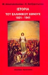 ΙΣΤΟΡΙΑ ΤΟΥ ΕΛΛΗΝΙΚΟΥ ΕΘΝΟΥΣ 1821-1941