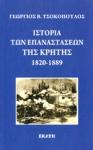 ΙΣΤΟΡΙΑ ΤΩΝ ΕΠΑΝΑΣΤΑΣΕΩΝ ΤΗΣ ΚΡΗΤΗΣ 1820-1889