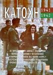 ΚΑΤΟΧΗ 1941-1942