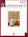 ΦΙΛΟΛΟΓΙΚΗ, ΤΕΥΧΟΣ 115, ΑΠΡΙΛΙΟΣ-ΜΑΙΟΣ-ΙΟΥΝΙΟΣ 2011