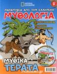 ΜΥΘΙΚΑ ΤΕΡΑΤΑ (+CD)