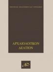 ΑΡΧΑΙΟΛΟΓΙΚΟΝ ΔΕΛΤΙΟΝ ΤΟΜΟΣ 61, 2006